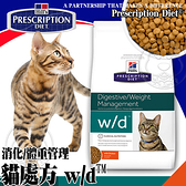 四個工作天出貨除了缺貨》美國Hills希爾思》貓處方w/d消化及體重管理配方-1.5kg/包