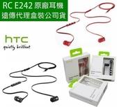 【免運】【遠傳盒裝公司貨】HTC RC E242【原廠耳機】原廠二代入耳式 E9+ E9 E8 M9 One ME HTC J XE T6