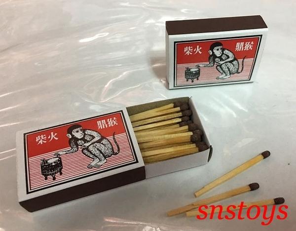 sns 古早味 懷舊童玩 火柴 火柴盒 猴高鼎火柴 1小盒 每小盒長寬高5x3.5x1.5cm