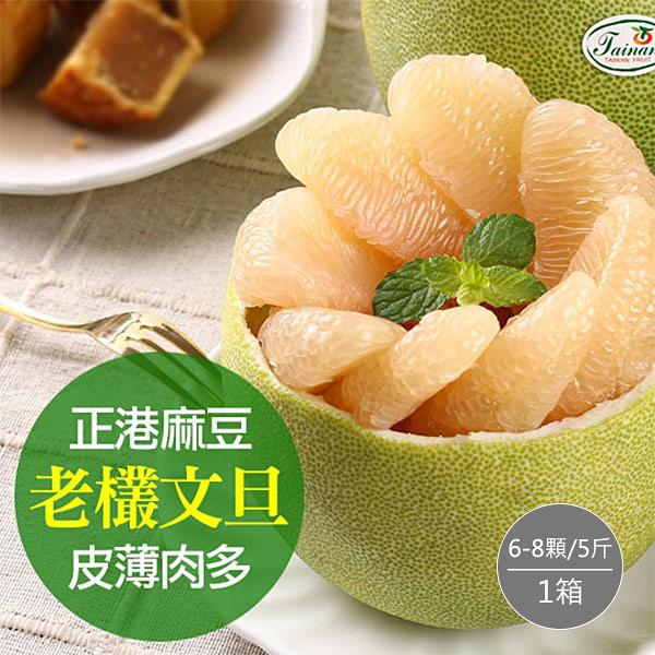 預購9/15-9/25【愛上鮮果】台南麻豆老欉文旦柚1箱(6~8顆一箱/5斤)