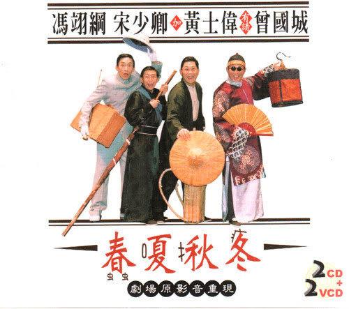 相聲瓦舍 春夏秋冬 雙CD附雙VCD  (購潮8)