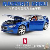 一件8折免運 彩珀瑪莎拉蒂Ghibli合金汽車模型仿真兒童回力玩具車男孩合金車模