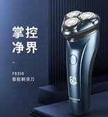 剃鬚刀Flyco/飛科剃須刀電動男士刮胡須刀全身水洗智慧充電式FS310完美