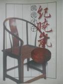【書寶二手書T1/一般小說_BXG】風流才子紀曉嵐 (上)-妻妾奇緣_易照峰