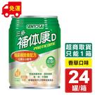 三多 補體康D穩定營養配方 240ml 24罐/箱 專品藥局【2000249】