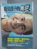 【書寶二手書T6/家庭_OOD】看見孩子的叛逆_盧蘇偉
