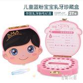 兒童乳牙盒男孩女孩牙齒收藏紀念盒寶寶換牙保存盒 CJ3079『易購3c館』