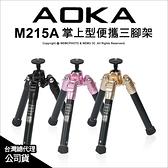 AOKA M215A 掌上型便攜三腳架 直播 手機攝影 公司貨 球型雲台 3段角度調節 【24期0利率】薪創數位