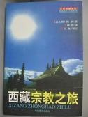 【書寶二手書T2/旅遊_MQW】西藏宗教之旅_簡體_[意]圖齊