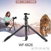 偉峰6626三腳架單反相機支架腳架三角架佳能索尼微單專業攝影攝像便攜WD 晴天時尚館