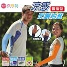 【衣襪酷】Light & Dark 露指涼感防曬袖套 抗UV 加長型 台灣製