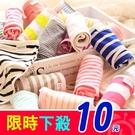 【限時下殺】透氣可愛條紋純棉內褲(XL)(隨機出貨)