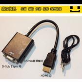 【鼎立資訊】標準 HDMI 轉 VGA + 聲音輸出 轉換線 平板電腦 智慧型手機 轉 投影機 電視 筆記型電腦