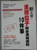 【書寶二手書T1/財經企管_HOF】新主管,坐穩位子前必須知道的10件事_陳珺安