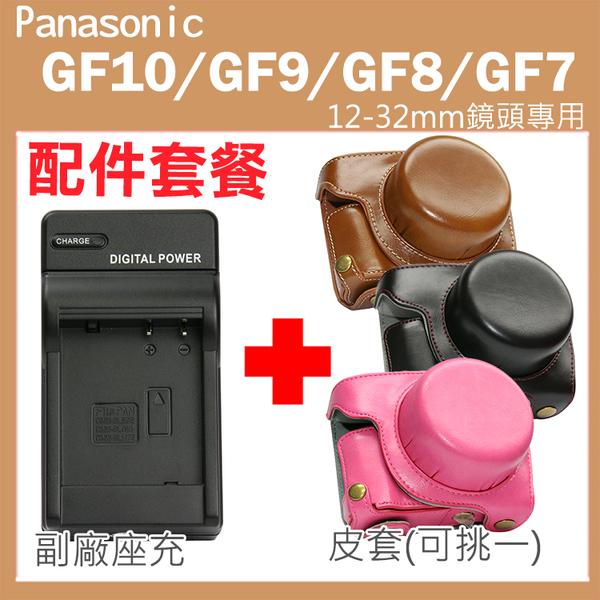 【配件套餐】Panasonic Lumix GF10 GF9 GF8 GF7 皮套 充電器 座充 坐充 12-32mm 鏡頭 相機皮套 復古 BLH7E