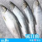 【台北魚市】  虱目魚  650g±10%