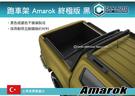 ||MyRack|| CAN AUTO 跑車架 黑 Amarok 終極版 土耳其進口 跑車架 防滾籠