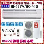 CSPF分級【HERAN 禾聯】9.1KW 14-18坪 一對一 定頻單冷空調《HI-91F9/HO-915》全機3年保固