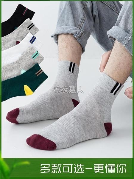 襪子男中筒款純棉運動襪全棉男士防臭吸汗四季加厚保暖 【快速出貨】