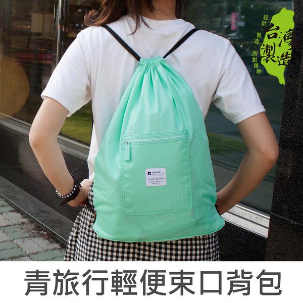 【促銷】珠友 SN-22011  青旅行輕便束口背包/抽繩束口袋/後背包/雙肩包/收納袋-Unicite