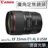 Canon EF 35mm f/1.4L II USM 二代鏡 總代理公司貨  德寶光學