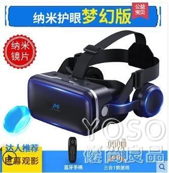 VR眼鏡 vr眼鏡手機專用4D頭戴式Ⅴr一體機ar眼睛3D虛擬現實rv游戲電影 快速出貨YJT