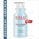 絲露髮質修護一點靈-單瓶(500ml)[71020] 護髮滋潤