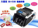 ♥BIG BOSS大當家 BS-5100...