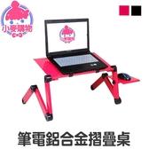 ✿現貨 快速出貨✿【小麥購物】床上電腦桌 加長床上電腦桌 折疊桌 小書桌 筆電架 【C010】