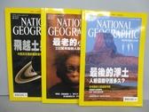 【書寶二手書T9/雜誌期刊_QBG】國家地理_2006/10~12月間_共3本合售_最後的淨土等