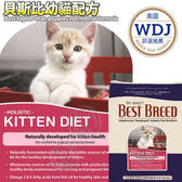 【zoo寵物商城】美國Best breed貝斯比》母幼貓高營養配方貓糧貓飼料1.8kg