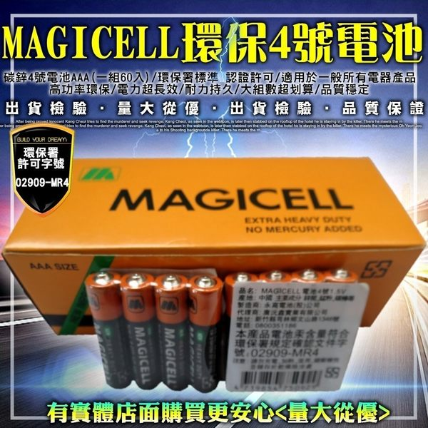 柚柚的店【04A-167 強勁環保電池4號】符合環保署規定 鹼性電池 碳鋅電池