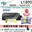 【搭3黑+15彩原廠墨水 / 原廠保固3年方案】EPSON L1800 A3原廠連續供墨印表機 上網登錄送標籤機