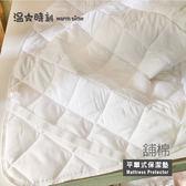 平單式 鋪棉保潔墊 / 加大單人 3.5X6.2尺 - 防污透氣 - 台灣製造 - 溫馨時刻1/3