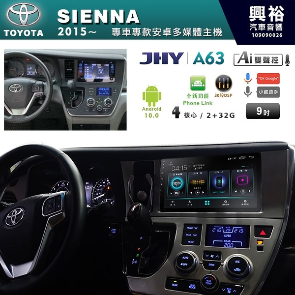 【JHY】2015~年TOYOTA SIENNA專用9吋A63系列安卓機*Phone Link*4核2+32