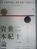 【書寶二手書T2/財經企管_WEC】二十一世紀資本論_托瑪.皮凱提