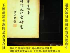 二手書博民逛書店罕見G249,唐代文化史研究,羅香林著,商務中華民國三十五年上海