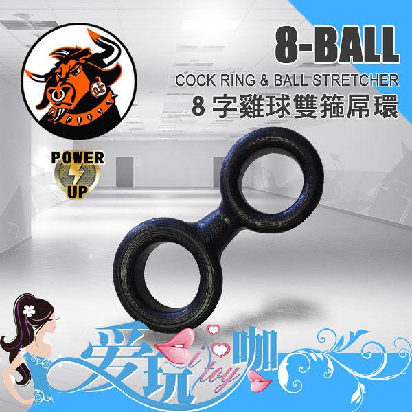 【黑】美國 剽悍公牛 8字雞球雙箍屌環 8-BALL COCK RING & BALL STRETCHER