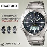 【人文行旅】CASIO   卡西歐 WVA-470DJ-1AJF 免對時雙顯太陽能電波錶