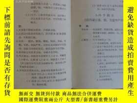 二手書博民逛書店罕見中華人民共和國農產皮採購部《皮張採購規格》56年一版一印,3