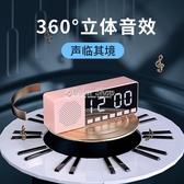 藍芽音箱無線家用低音炮手機迷你鬧鐘藍芽小音響隨身便攜式小型3D環繞大音量影響戶外 交換禮物