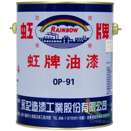 【漆寶】虹牌OP-91船用紅丹漆(1公升裝)