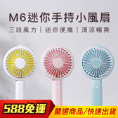M6 迷你 手持 小風扇 創意 便攜 風扇 涼感 空調 迷你風扇 靜音風扇 可用 行動電源 充電 馬卡龍