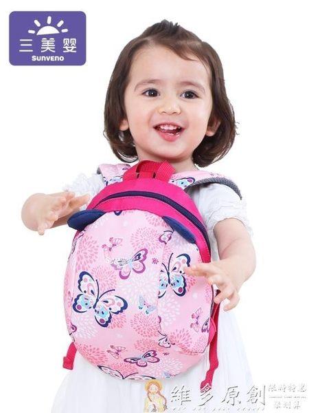 兒童書包三美嬰寶寶防走失包男童1-3歲幼兒園書包女童雙肩背包兒童小包包  免運 維多