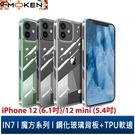 【默肯國際】IN7 魔方系列 iPhone 12/12 mini 透明 鋼化玻璃背板+TPU軟邊 雙料 手機 保護殼