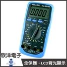 WELLINK 3,½ 多功能數字電錶 (HL-2010A) 交直流/電阻/二極體/蜂鳴