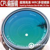 超薄高清CPL偏振濾光鏡86/82mm