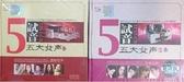 【停看聽音響唱片】【K2HD】試音五大女聲合集
