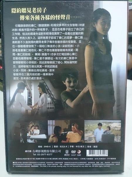 挖寶二手片-L09-072-正版DVD-華語【午夜陰聲】-劉建國 林家冰 黃嘉千(直購價)
