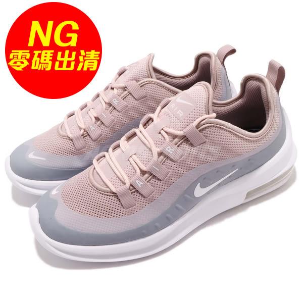 【US7-NG出清】Nike 慢跑鞋 Wmns Air Max Axis 左鞋帶頭破損 粉紅 灰 氣墊 運動鞋 女鞋【PUMP306】